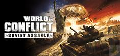 world in conflict soviet assault